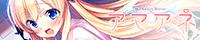 Campus第15弾タイトル『アマアネ -My Sweet Sister-』2019年8月30日発売!