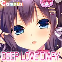 『Deep Love Diary -恋人日記-』応援中!
