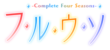フルウソ -Complete Four seasons-