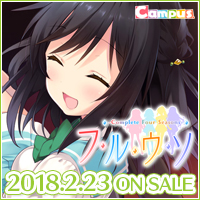 『フルウソ -Complete Four Seasons-』2018年2月23日発売!