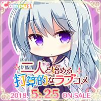 Campus第12弾タイトル『二人(キミ)と始める打算的なラブコメ』2018年5月25日発売!