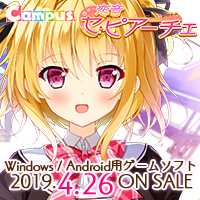 Campus第14弾タイトル『恋音 セ・ピアーチェ』2019年4月26日発売!