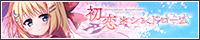 『初恋*シンドローム』を応援しています!