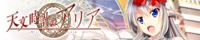 『天文時計のアリア』応援中!